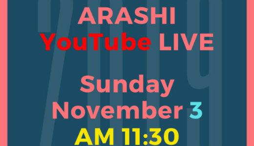 嵐YouTube動画発表で情報過多に!嵐2020年12月迄の時系列ガイド!