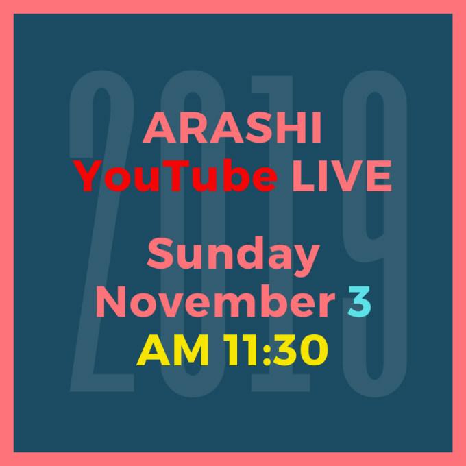 嵐 YouTube 生配信 2019年11月3日 AM11時30分