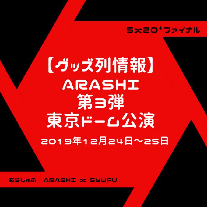 嵐5x20⁺ファイナル 東京ドーム公演 グッズ列待ち時間 プレ販売 売り切れ速報