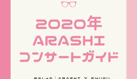 嵐 ドームツアー 2020年 コンサートガイド