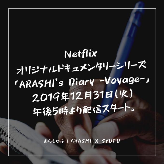 嵐 Netflix ドキュメンタリーシリーズ ARASHI's Diary -Voyage-