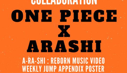 """ワンピースx嵐コラボ""""イラストポスター""""が少年ジャンプの付録で手に入る!"""