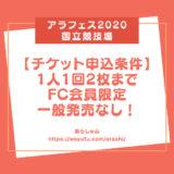 嵐 国立コンサート 5月 チケット申し込み ファンクラブ限定 1人1回2枚