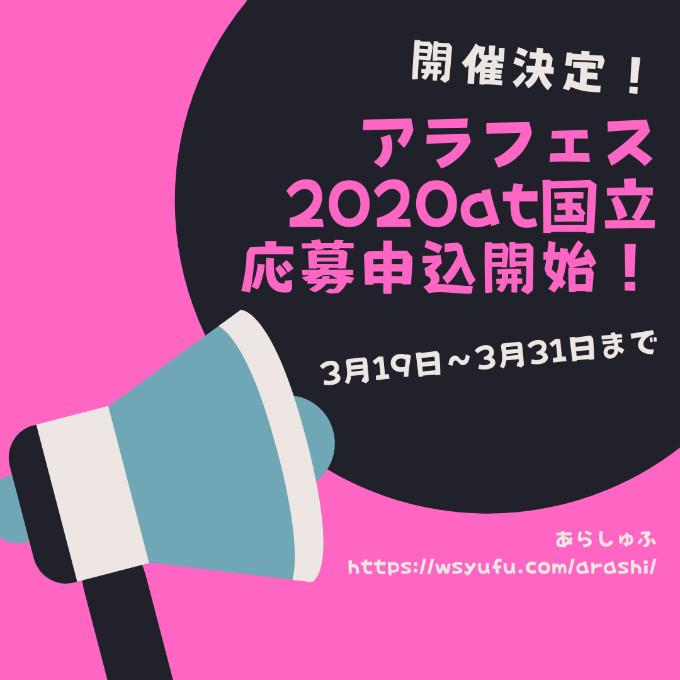 嵐 アラフェス2020at国立開催決定 チケット申し込み期間
