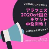 アラフェス2020AT国立競技場 チケット申し込み期限