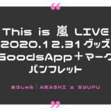 This is嵐グッズアプリGoodsApp+マークはパンフレット!