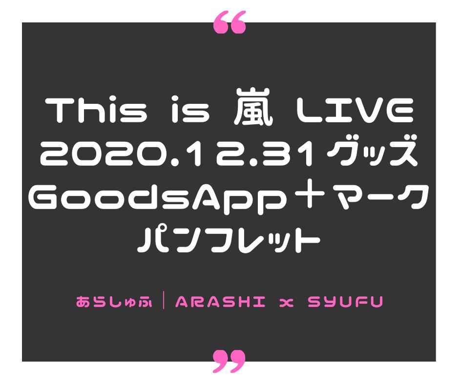 嵐 年末大晦日コンサートグッズ グッズアプリプラス パンフレット This is 嵐 LIVE 2020.12.31