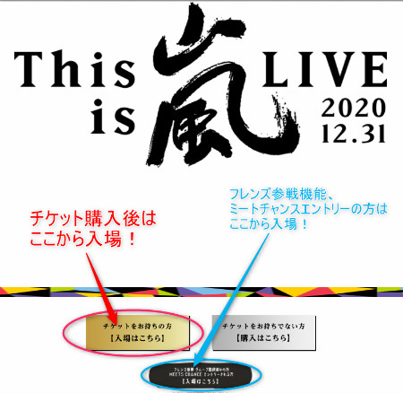 thisis嵐ライブ コンサート視聴方法
