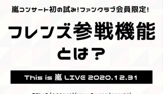 嵐コンサートフレンズ参戦機能はファンクラブ会員限定!無料動画みんなで準備だ!TVで発表