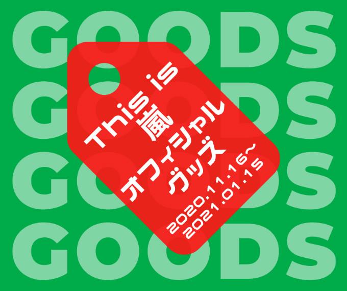 This is 嵐 LIVE 2020.12.31 生配信ライブ グッズ値段一覧 嵐年末大晦日コンサート2020 グッズいつからいつまで