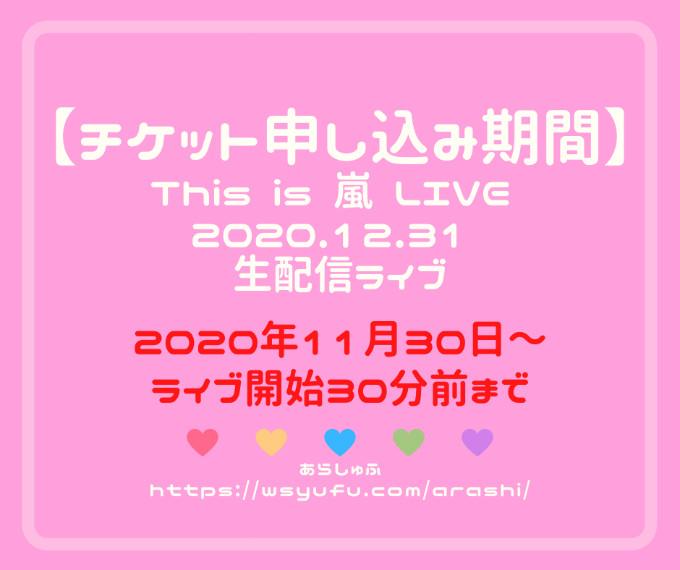 This is 嵐 LIVE 2020.12.31 生配信ライブ チケット申し込み期限 嵐年末大晦日コンサート2020 11月30日~販売開始!