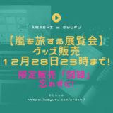 嵐を旅する展覧会グッズのネット通販12月28日23時まで!図録は10日間限定発売!