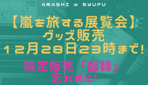嵐 展覧会グッズ いつまで 12月28日23時まで 通販限定発売 図録