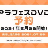 【予約Amazon】嵐DVDアラフェス2020初回プレス盤|発売日2021年7月28日!