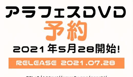 【予約可Amazon】嵐DVDアラフェス2020初回プレス盤|発売日2021年7月28日!