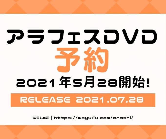 アラフェス2020 DVD 予約 2021年5月28日スタート 7月28日発売