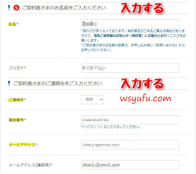 Looopでんき申込手続き方法 申込者情報入力
