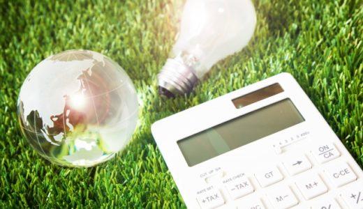 電気代を安くしたいのになぜ電力自由化新電力会社を比較して切り替えないの?