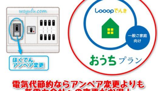 新電力会社looopでんき ほくでんアンペア変更よりも電気代節約に