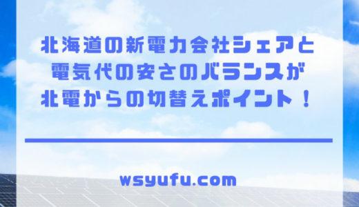 北海道 新電力会社シェアランキング!低圧販売電力量を目安に電力切り替え