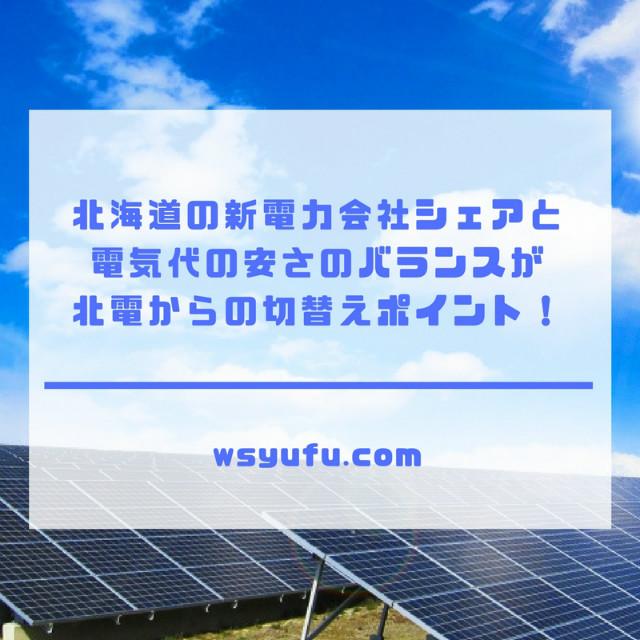 北海道新電力会社シェアランキング!電力会社の選び方で重要な販売電力量が一目瞭然