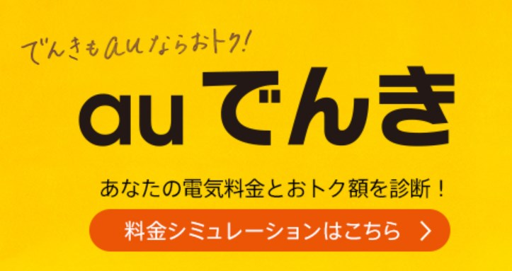 【auでんき】|北海道供給新電力会社カタログ