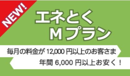 ほくでん北海道電力「エネとくMプラン」|電力自由化おすすめ新電力会社切り替えガイド