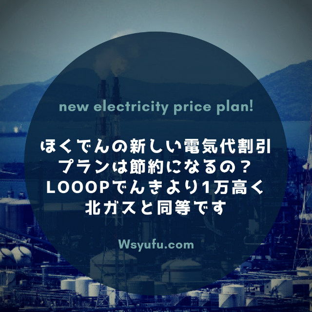 北海道電力エネとくMプランは節約になるの?Looopでんきより年間1万も高かかった!
