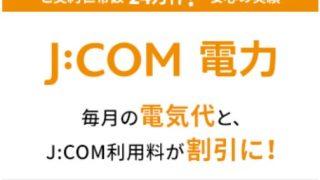 J:COM電力 北海道 電力自由化新電力会社ガイド