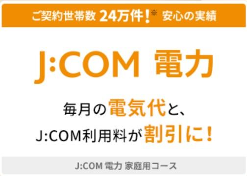 J:COM電力【北海道エリア】|電力自由化おすすめ新電力会社切り替えガイド