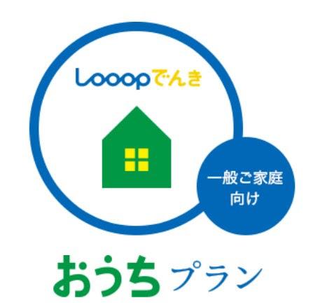 Looopでんき|北海道供給新電力会社カタログ