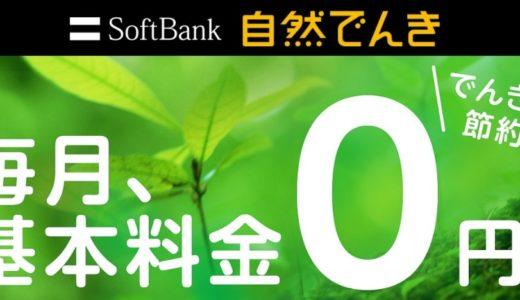 ソフトバンクでんきの「自然でんき」【北海道エリア】|電力自由化おすすめ新電力会社切り替えガイド