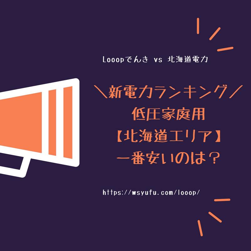 北海道 新電力会社ランキング 1位 Looopでんき