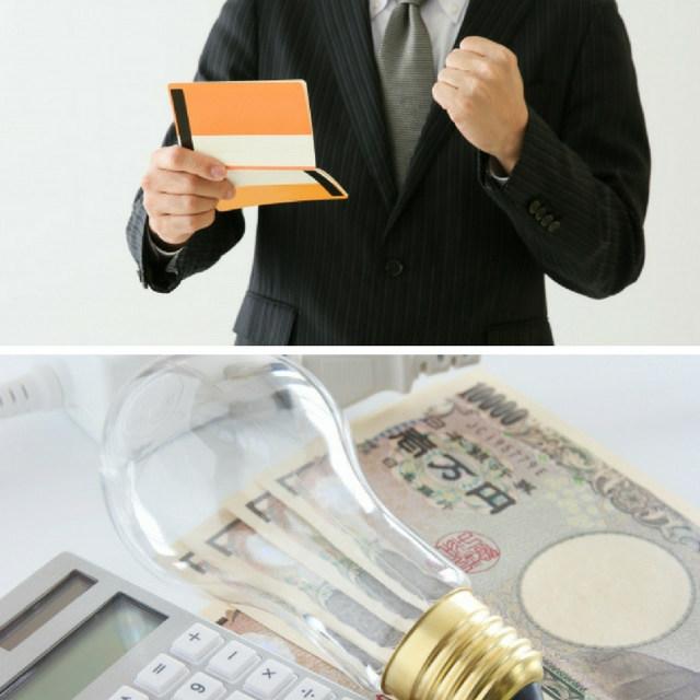 電力会社変更 電気代節約 お父さんお小遣いアップ