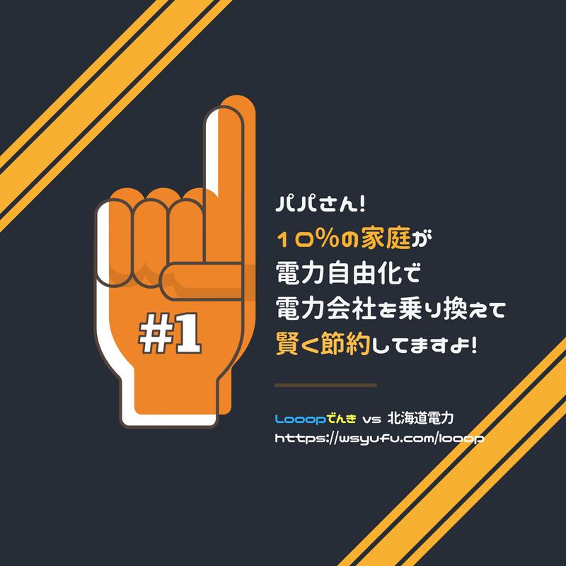 まだ新電力に切り替えてないの?2年で北海道10%の家庭が電気代節約してますよ。