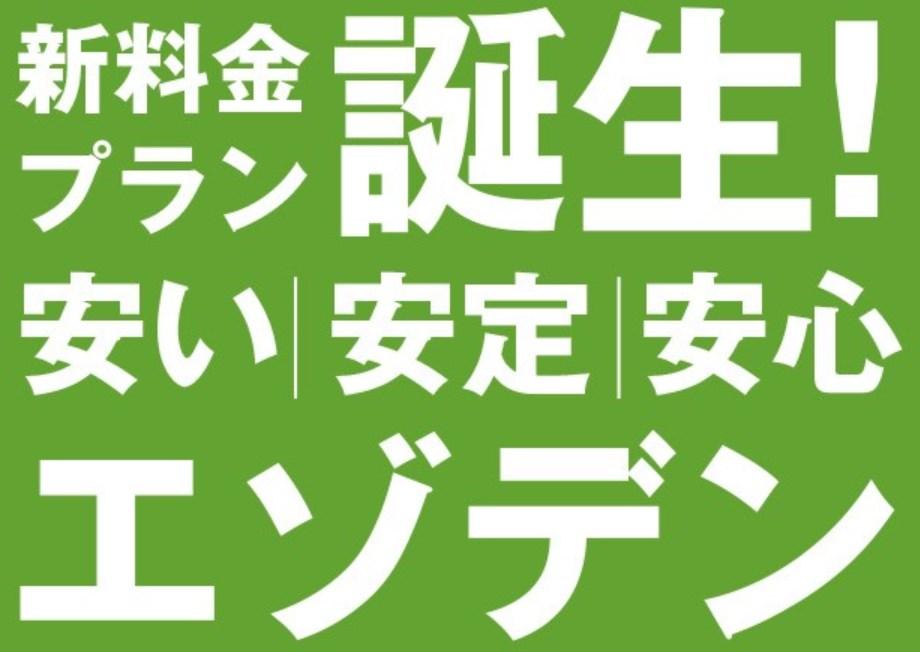 エゾでん 北海道 電気代安いランキング