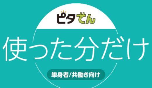 ピタでん|北海道供給新電力会社カタログ