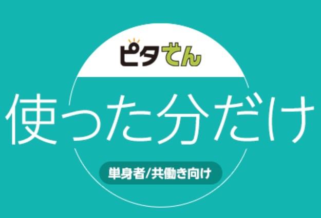 ピタでん 北海道 電気代安いランキング