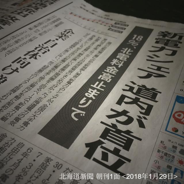 北海道 新電力シェア 北海道新聞