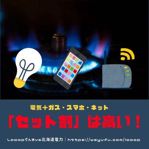 北海道は電気・ガス・携帯・ネットの「セット割」より基本料金無料の電力会社がお得!