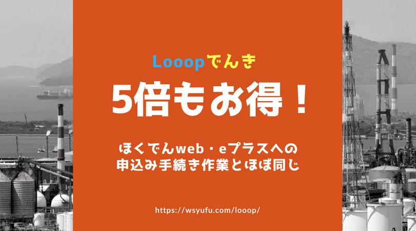 ほくでん新料金web・eプラスで毎月300円節約よりLooopでんきで5倍得しよう!