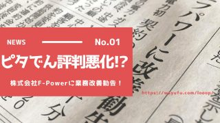ピタでん 評判 エフパワー業務改善勧告