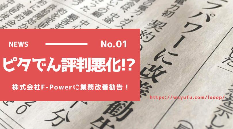 ピタでん運営会社F-Powerに業務改善勧告!評判・イメージダウン必至