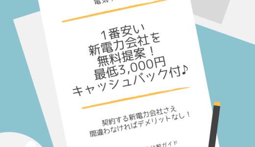 電気チョイスは1番安い新電力会社を無料提案!しかも3,000円キャッシュバック付♪