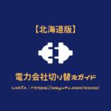 北海道版 電力会社切り替え方法 ガイド