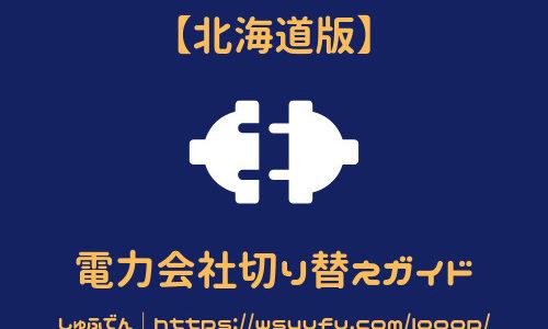 実は一番簡単!電力会社切り替え方法・手続きガイド北海道版