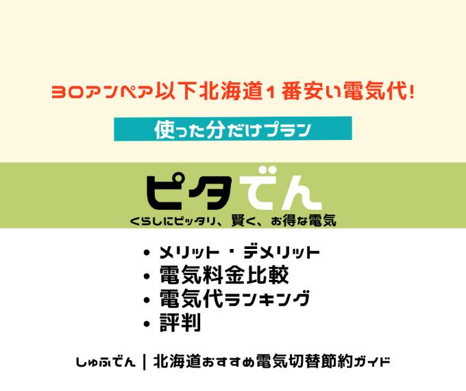ピタでん 北海道エリア 新電力会社 メリットデメリット 評判 電気代比較ランキング