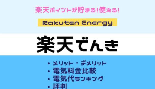 楽天でんき 北海道エリア 新電力会社 メリットデメリット 評判 電気代比較ランキング