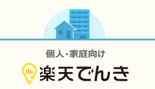 楽天でんき|北海道供給新電力会社カタログ