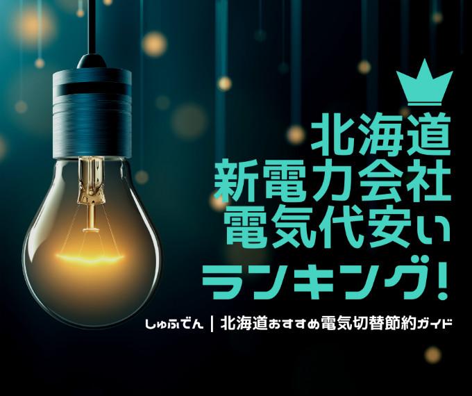 北海道エリア 電気代安いランキング 新電力会社 とかち帯広電力